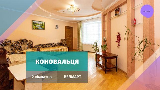 2 кім квартира Коновальця Велмарт, новобудова