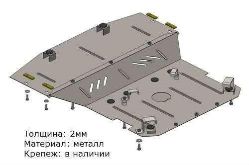Защита двигателя картера на все модели авто в наличии и под заказ