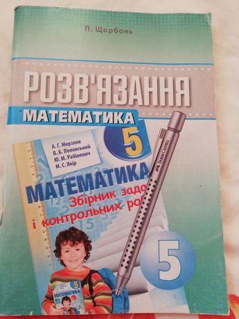 Збірник  розв'язування задачз математики 5 клас