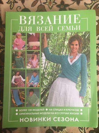 """Журнал """" Вязание для всей семьи"""""""
