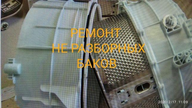 ремонт неразборных баков стиральных машин 1200 грн.