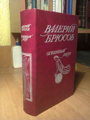 Книга Валерий Брюсов.