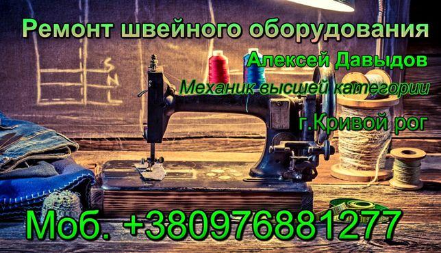 Ремонт швейных машин, ремонт оверлоков. г Кривой Рог