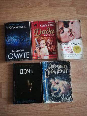 Книги романы, бестселери.