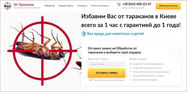 Уничтожить тараканов Киев и область