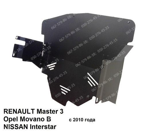 Защита двигателя Опель Мовано Рено Мастер Ниссан NV 400