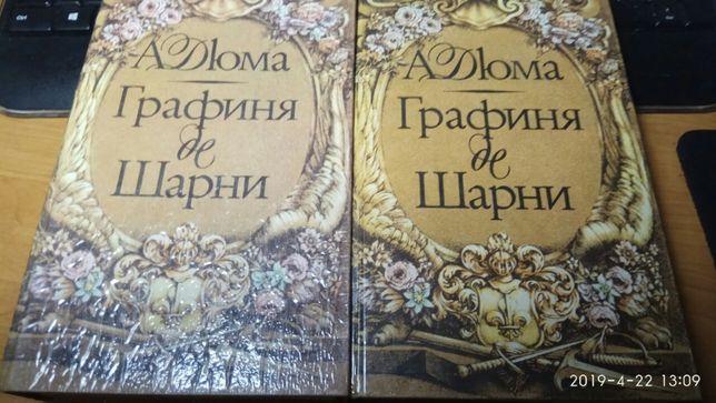 А. Дюма Графиня де Шарни 2 тома