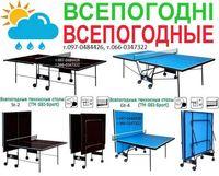 Всепогодные теннисные столы АКЦИЯ. Настільний теніс. Настольный теннис
