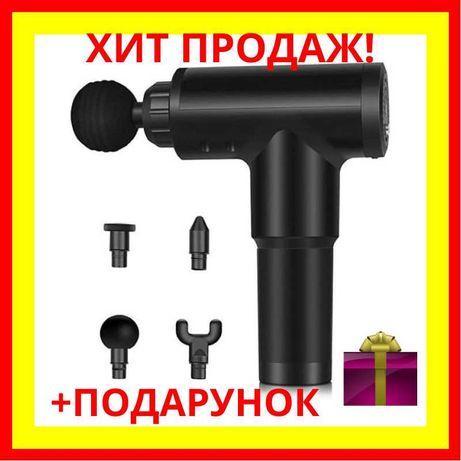 ХИТ! Мышечный массажер Массажный пистолет массажер для тела  Киев