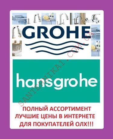 Инсталляция Инсталяция Смеситель Grohe Hansgrohe Geberit оптовые цены