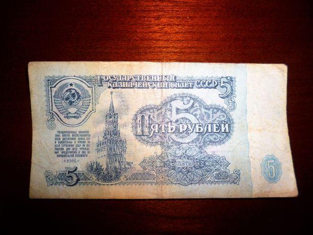 5 (пять) рублей, 1 (один) рубль 1961 год (банкнота СССР, купюра)