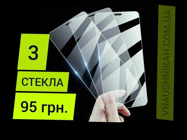 Защитное стекло для IPhone X XR XS Max 11 Pro 12 про макс 7 8 + айфона