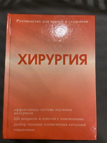 Хирургия книги для студентов