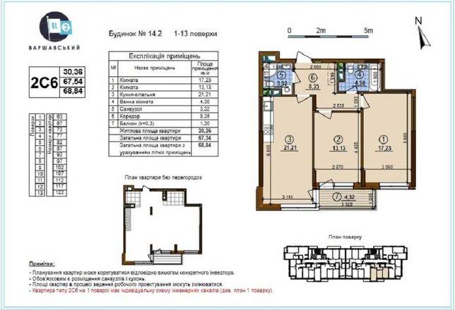Варшавский-2 Реальная квартира дом 14.2 (69 м2)