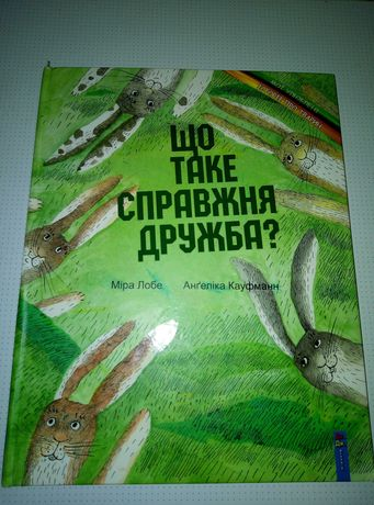 Книга Що таке справжня дружба
