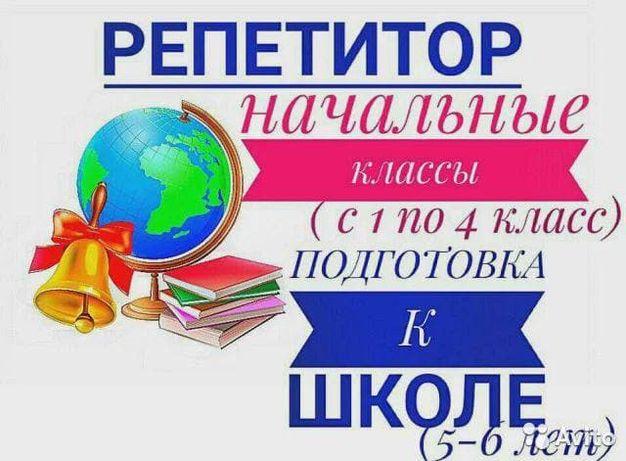 Подготовка к школе, начальная школа!