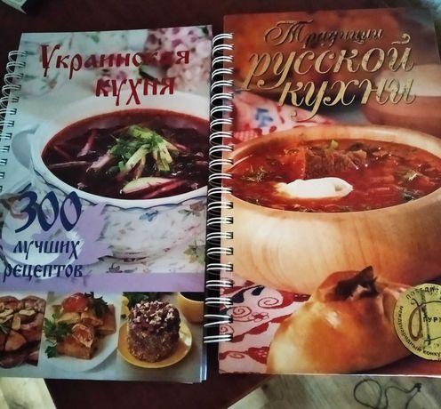 Две кулинарные книги