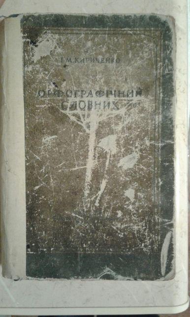 Орфографічний словник І.М.Кириченко вид. 1955 р.