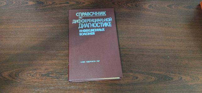 Справочник по дифференциальной диагностике