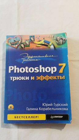 Photoshop 7 Эффективная работа трюки и эффекты.