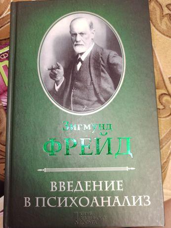 Зигмунд Фрейд.Психология.Введение в психоанализ