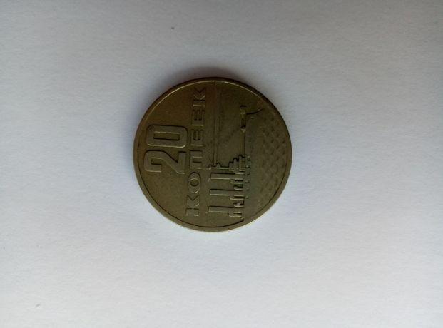 Юбилейная монета 20коп СССР: 50 лет Советской власти