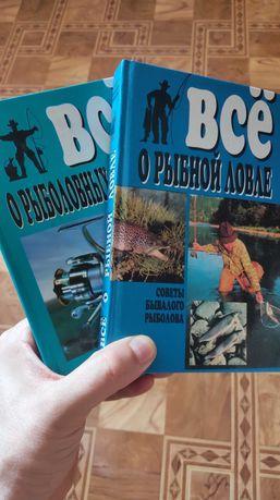 Две книги о рыбалке.