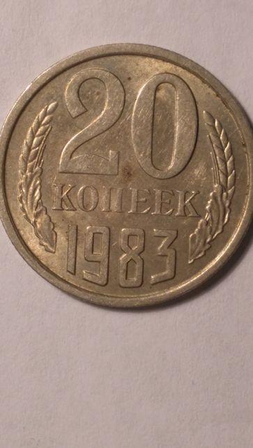 20 коп 1983 года