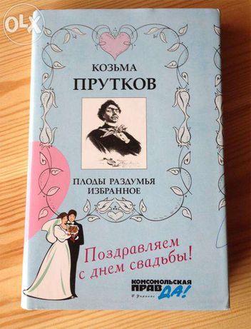 Козьма Прутков книга сборник афоризмов Плоды раздумьев