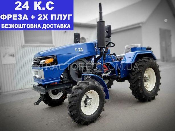 Мінітрактор Т-24, 24 л.с, фреза 140, 2х плуг. Мототрактор,трактор т-25