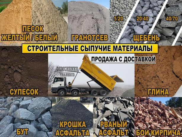 Продажа: Песок/Щебень/Отсев/Бут/Супесок /Грунт/Глина/Земля для отсыпки