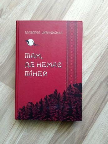 """""""Там,де немає тіней"""" Вікторія Цибульська цікава книга українською"""