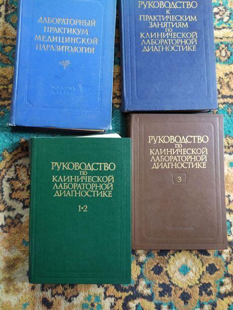 Книжки по лабораторній діагностиці