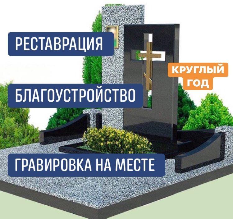 Памятники Реставрация Гравировка Благоустройство могил