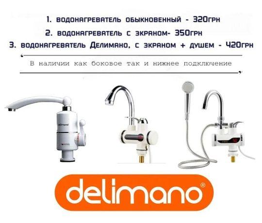 Проточный кран водонагреватель DELIMANO/ Делимано. Кран с подогревом