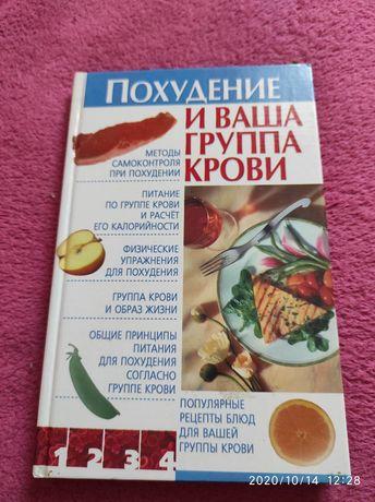 Книга похудения по группе крови