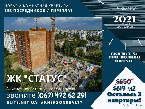 Новая 2-х комнатная Кв Новострой ЖК Статус Рассрочка 5%,  Без Переплат