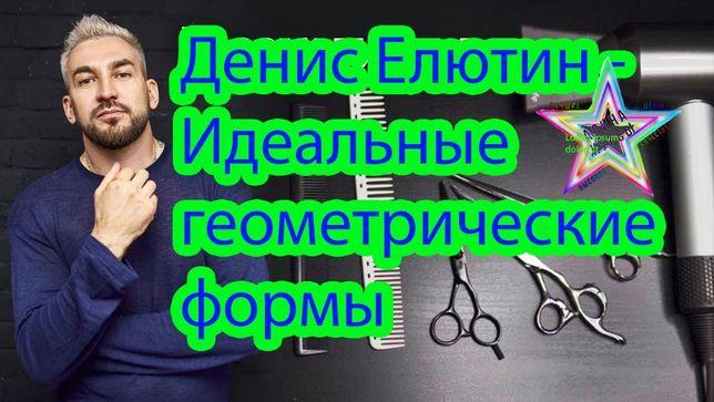 Денис Елютин - Идеальные геометрические формы