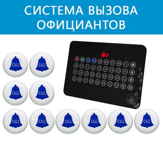Система вызова официантов: 10+ кнопок вызова, табло-приемник 32 номера