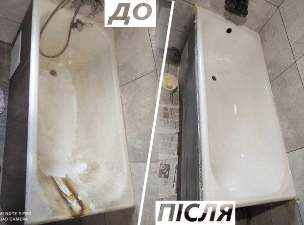 Реставрація ванн у Луцьку та області