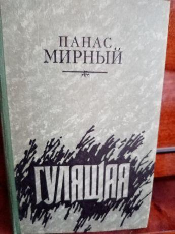 """Продам книгу Панаса Мирного """"Гулящая""""."""