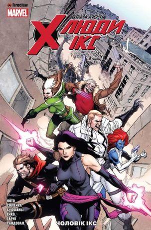 Люди икс новый комикс. Вражаючі Люди Ікс. Том 2. Чоловік Ікс