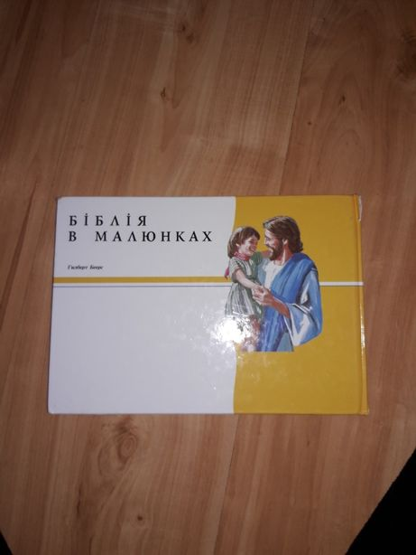 """книга """"Біблія в малюнках"""""""