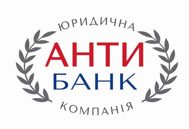 """Юридичні послуги ЮК """"АнтиБанк"""""""