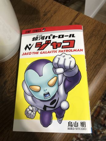 銀河パトロール ジャコ Jaco The Galactic Patrolman - manga w języku japońskim