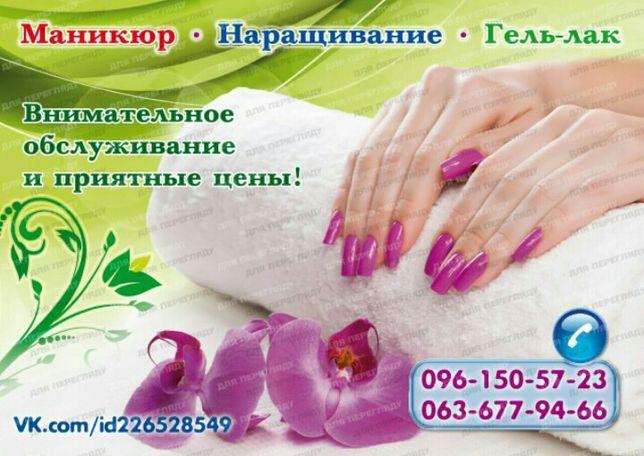 Маникюр наращивания ногтей гель лак