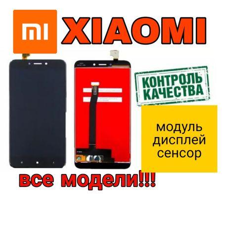 Модуль Екран XIAOMI redmi 4,4x,4a/5,5 plus,5a/6 plus,6a/7/note 8t SALE