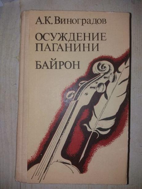 """Книга""""Осуждение Паганини""""и Байрон""""о жизни великих деятелей искусства"""