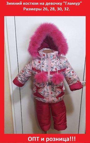 Зимний костюм, комбинезон на девочку 1-7 лет. ОПТ, розница.