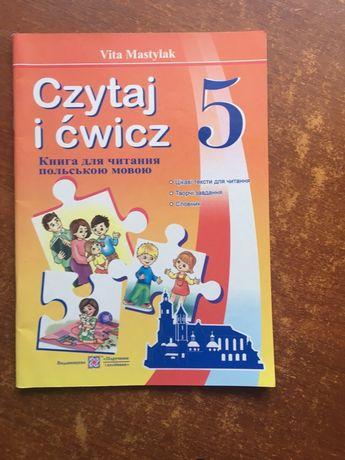 Книжка «Czytaj i ćwicz»